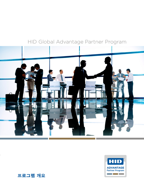 HID Global Advantage Partner Program 개요브로셔
